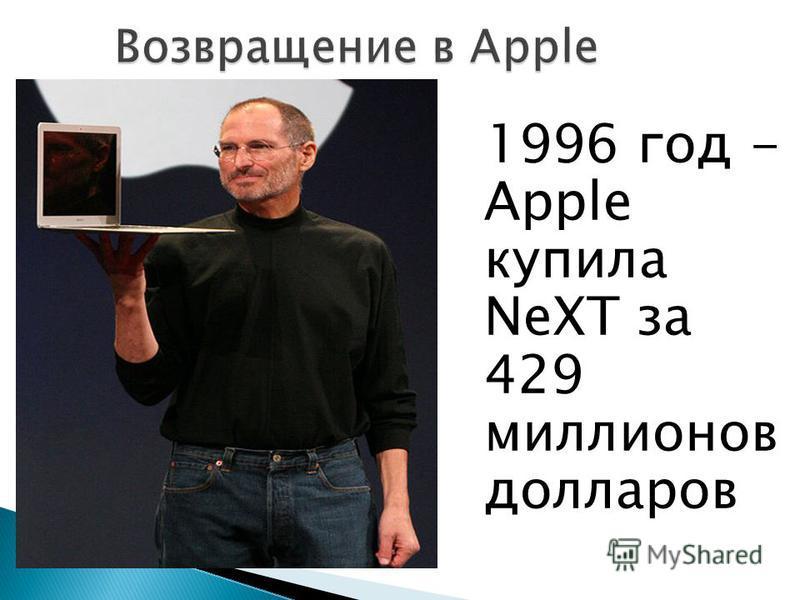 1996 год - Apple купила NeXT за 429 миллионов долларов