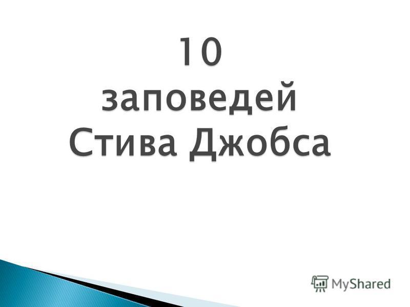10 заповедей Стива Джобса