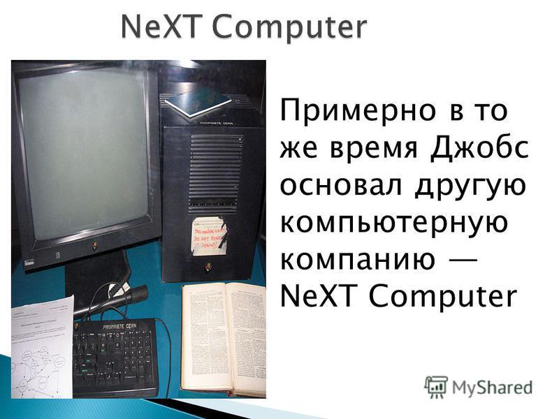 Примерно в то же время Джобс основал другую компьютерную компанию NeXT Computer