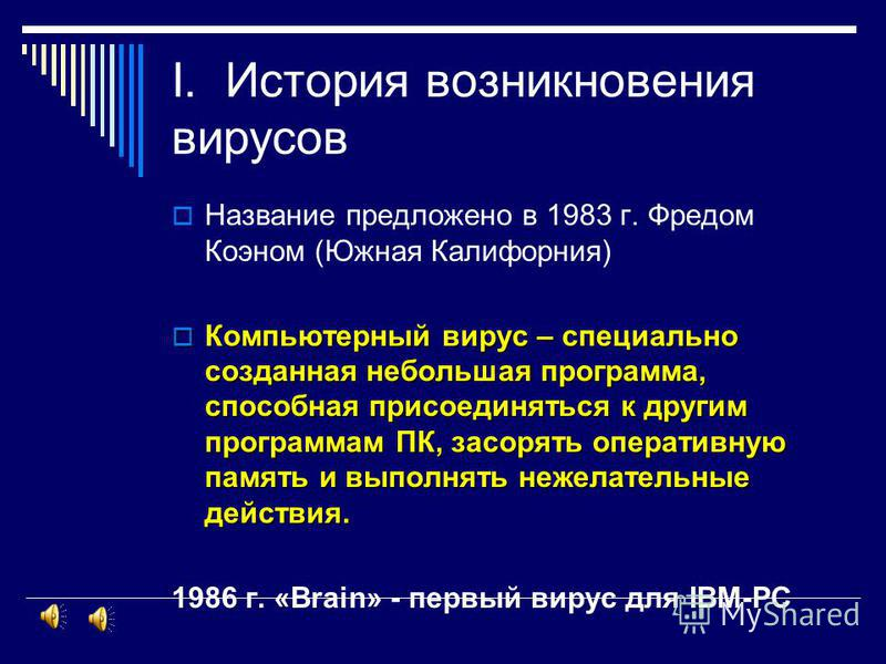 Тема урока: Компьютерные вирусы. Способы защиты информации Вихарева Е.Л. учитель информатики МОУ Варнавинская средняя школа