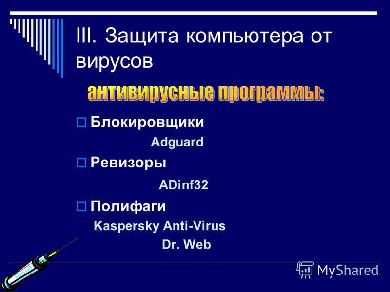 Загрузочные Поражают загрузочный сектор дискеты или винчестера Файловые Поражают исполняемые файлы: **.com **.exe **.bat Макро-вирусы Поражают документы текстового и табличного редакторов **.doc **.xls Сетевые Распространяются по локальным сетям и Ин