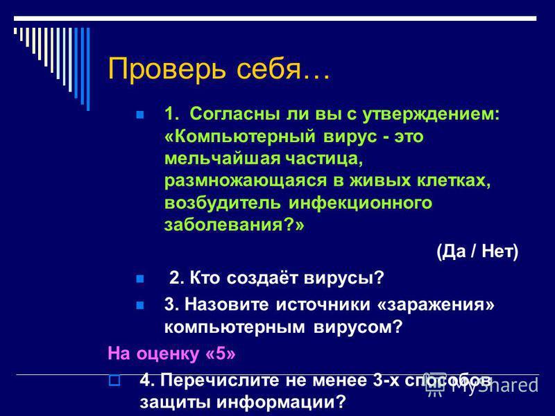 Домашнее задание прочитать записи, которые сделали на этом уроке; найдите интересные факты о компьютерных вирусах.