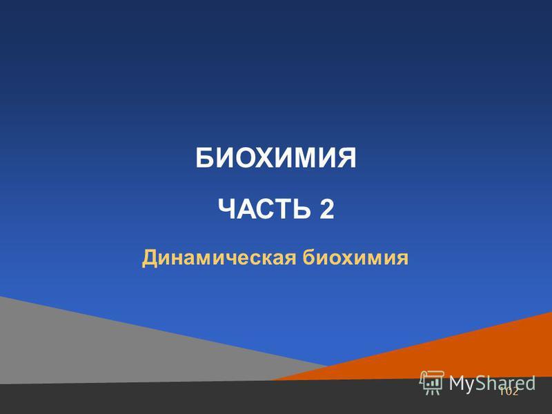 102 БИОХИМИЯ ЧАСТЬ 2 Динамическая биохимия