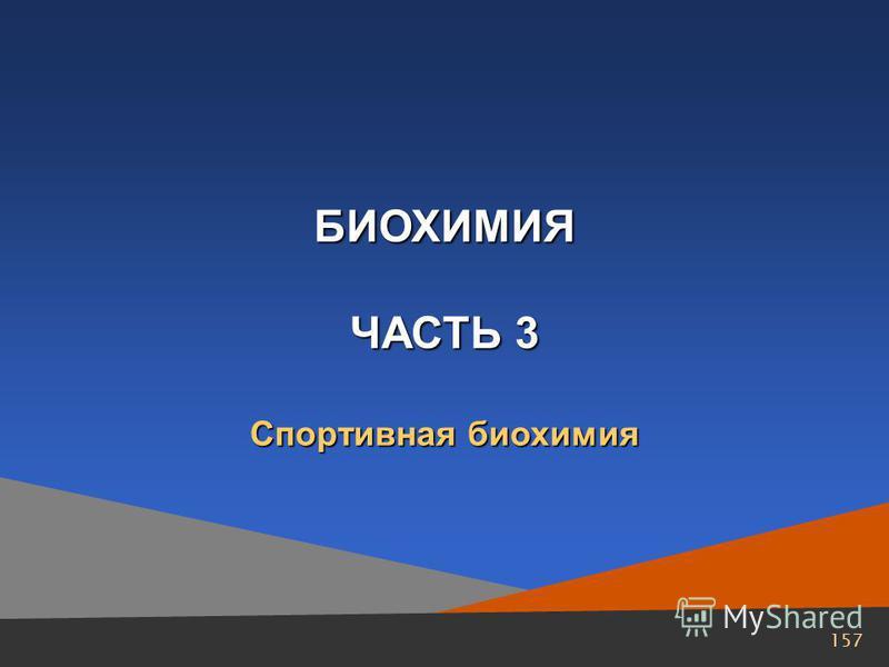 157 БИОХИМИЯ ЧАСТЬ 3 Спортивная биохимия