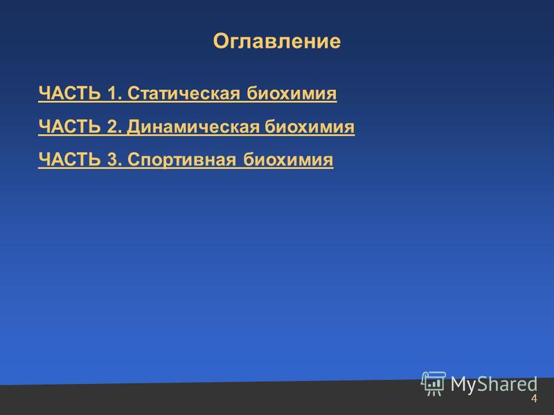 4 Оглавление ЧАСТЬ 1. Статическая биохимия ЧАСТЬ 2. Динамическая биохимия ЧАСТЬ 3. Спортивная биохимия