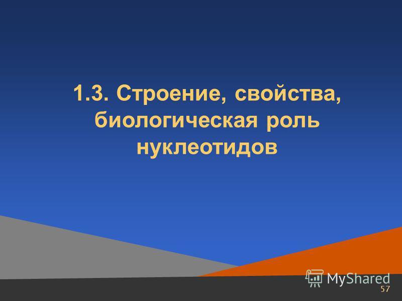 57 1.3. Строение, свойства, биологическая роль нуклеотидов