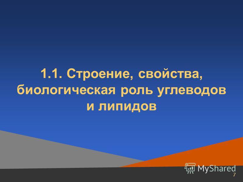 7 1.1. Строение, свойства, биологическая роль углеводов и липидов