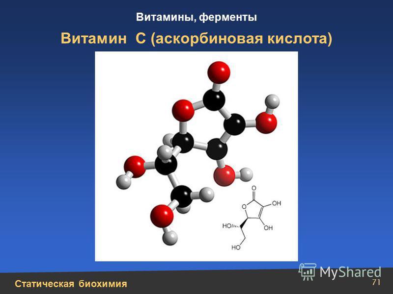Статическая биохимия Витамины, ферменты 71 Витамин C (аскорбиновая кислота)