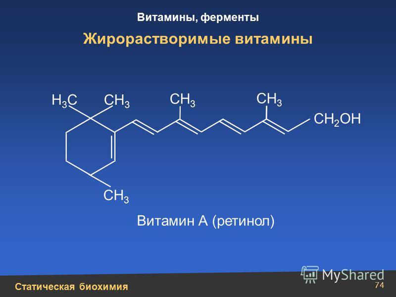 Статическая биохимия Витамины, ферменты 74 Жирорастворимые витамины Н3СН3С СН 3 СН 2 ОН Витамин А (ретинол)