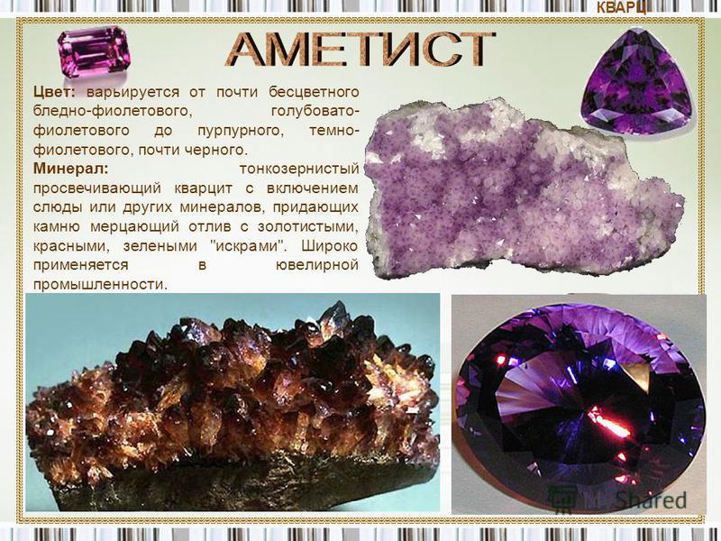 Цвет: варьируется от почти бесцветного бледно-фиолетового, голубовато- фиолетового до пурпурного, темно- фиолетового, почти черного. Минерал: тонкозернистый просвечивающий кварцит с включением слюды или других минералов, придающих камню мерцающий отл