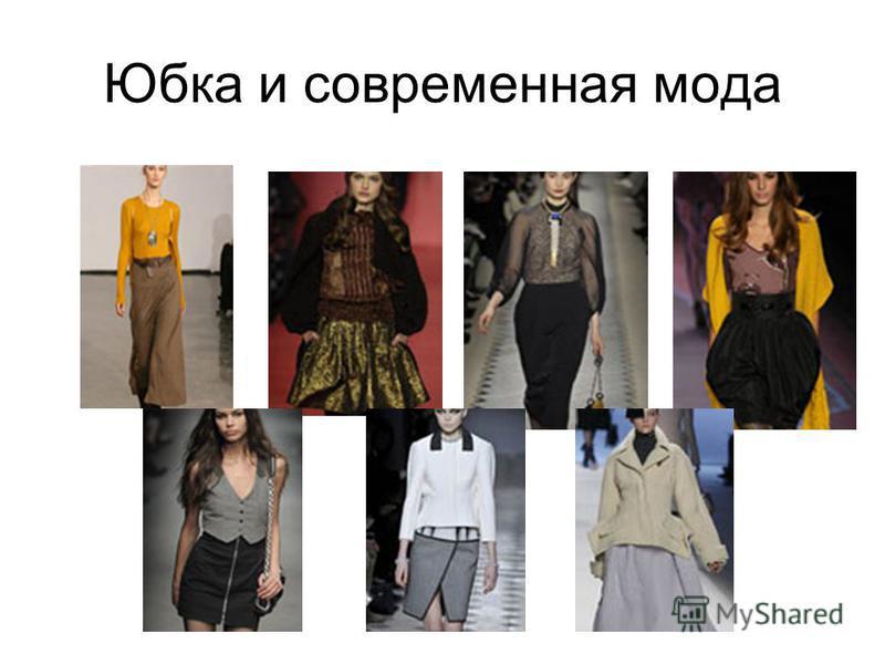 Юбка и современная мода