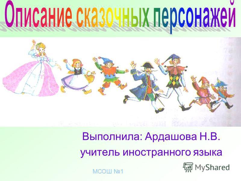 Выполнила: Ардашова Н.В. учитель иностранного языка МСОШ 1