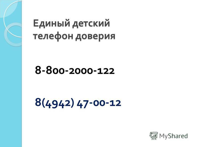 Единый детский телефон доверия 8-800-2000-122 8(4942) 47-00-12