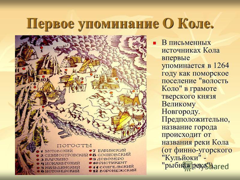 Первое упоминание О Коле. В письменных источниках Кола впервые упоминается в 1264 году как поморское поселение