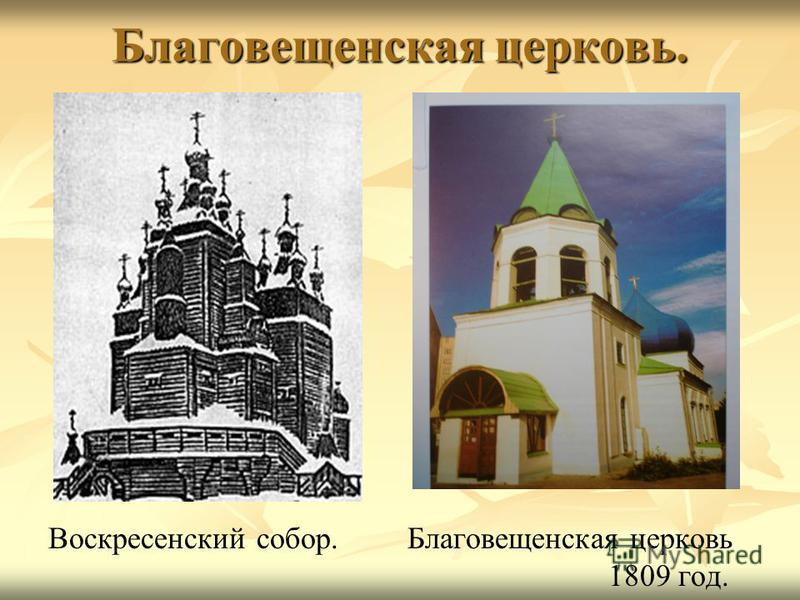 Благовещенская церковь. Воскресенский собор. Благовещенская церковь 1809 год.