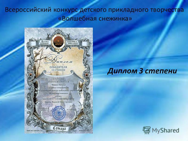 Всероссийский конкурс детского прикладного творчества «Волшебная снежинка» Диплом 3 степени