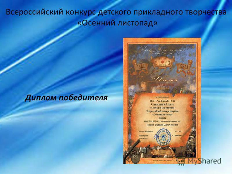 Всероссийский конкурс детского прикладного творчества «Осенний листопад» Диплом победителя