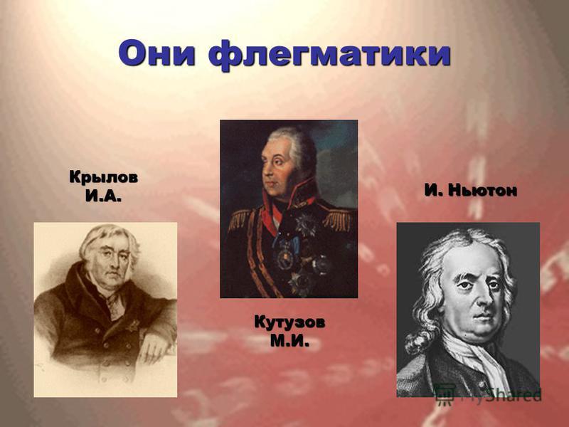 Они флегматики Кутузов М.И. Крылов И.А. И. Ньютон