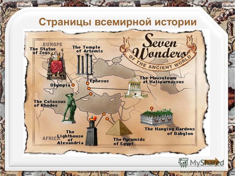 Страницы всемирной истории