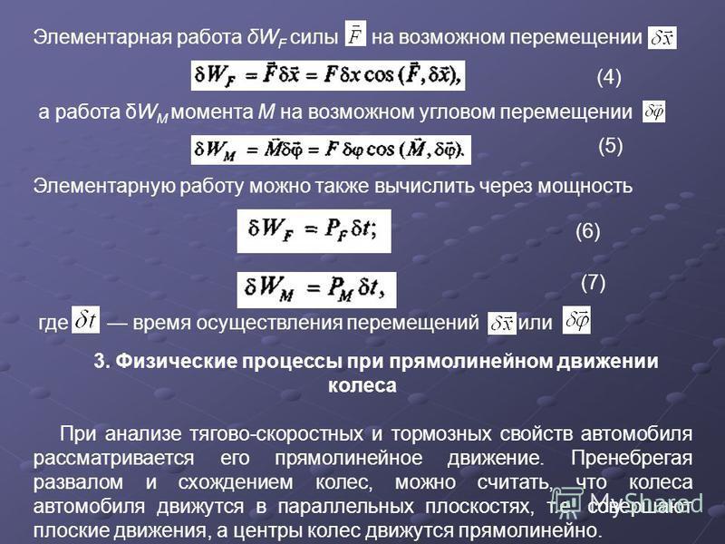 Элементарная работа δW F силы на возможном перемещении Элементарную работу можно также вычислить через мощность (4) а работа δW M момента М на возможном угловом перемещении (5) (6) (7) где время осуществления перемещенийили 3. Физические процессы при