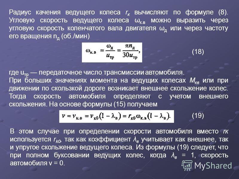 Радиус качения ведущего колеса r к вычисляют по формуле (8). Угловую скорость ведущего колеса ω к.в можно выразить через угловую скорость коленчатого вала двигателя ω д или через частоту его вращения n д (об./мин) (18) где u тр передаточное число тра