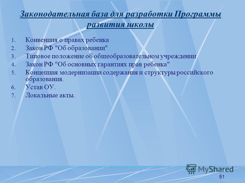51 Законодательная база для разработки Программы развития школы 1. Конвенция о правах ребенка 2. Закон РФ