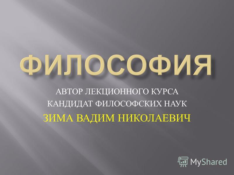 АВТОР ЛЕКЦИОННОГО КУРСА КАНДИДАТ ФИЛОСОФСКИХ НАУК ЗИМА ВАДИМ НИКОЛАЕВИЧ