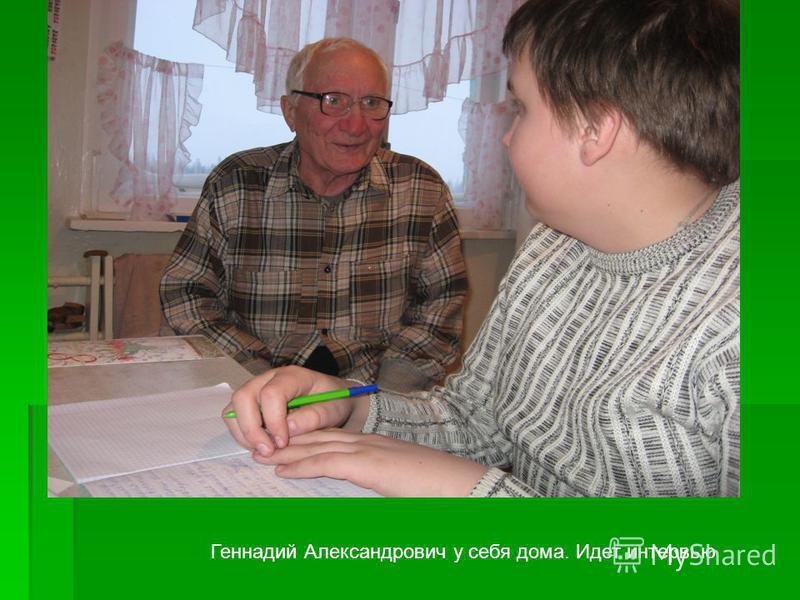 Геннадий Александрович у себя дома. Идет интервью