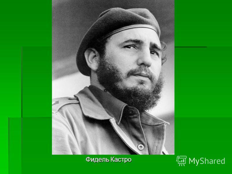 Фидель Кастро Фидель Кастро