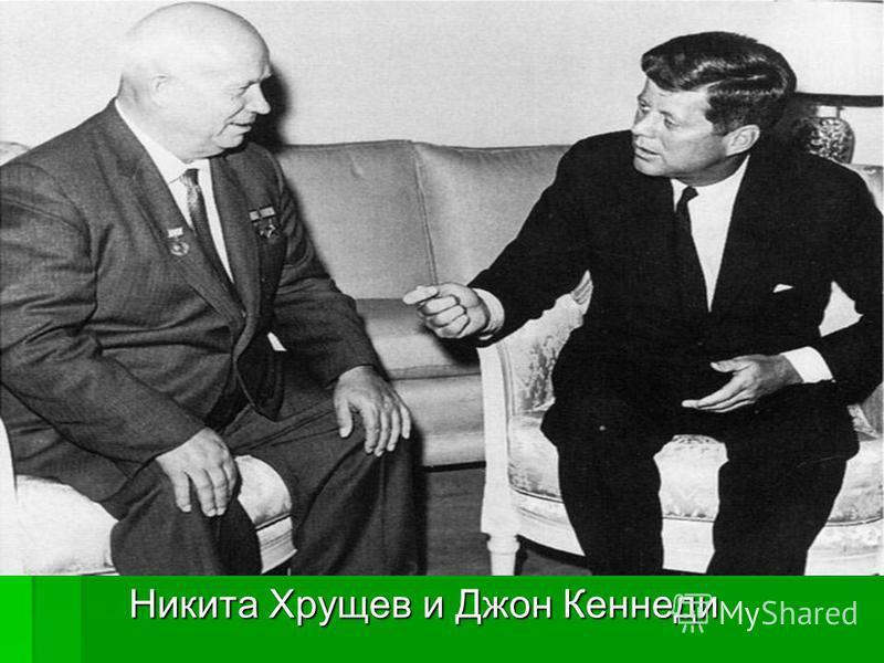 Никита Хрущев и Джон Кеннеди Никита Хрущев и Джон Кеннеди