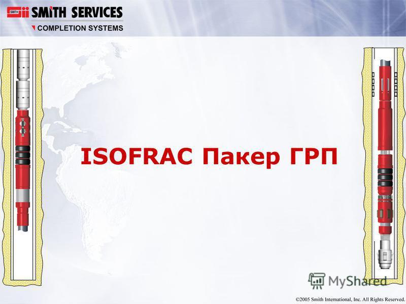 ISOFRAC Пакер ГРП