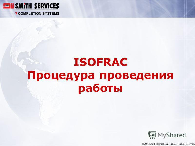 ISOFRAC Процедура проведения работы