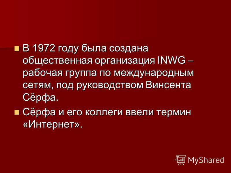 В 1972 году была создана общественная организация INWG – рабочая группа по международным сетям, под руководством Винсента Сёрфа. В 1972 году была создана общественная организация INWG – рабочая группа по международным сетям, под руководством Винсента