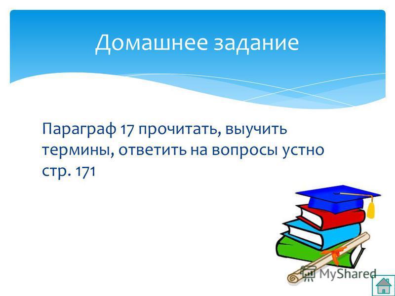 Параграф 17 прочитать, выучить термины, ответить на вопросы устно стр. 171 Домашнее задание
