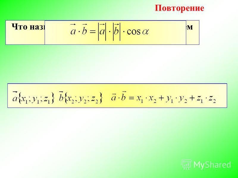 Что называется скалярным произведением векторов? Повторение Чему равно скалярное произведение векторов, заданных своими координатами?