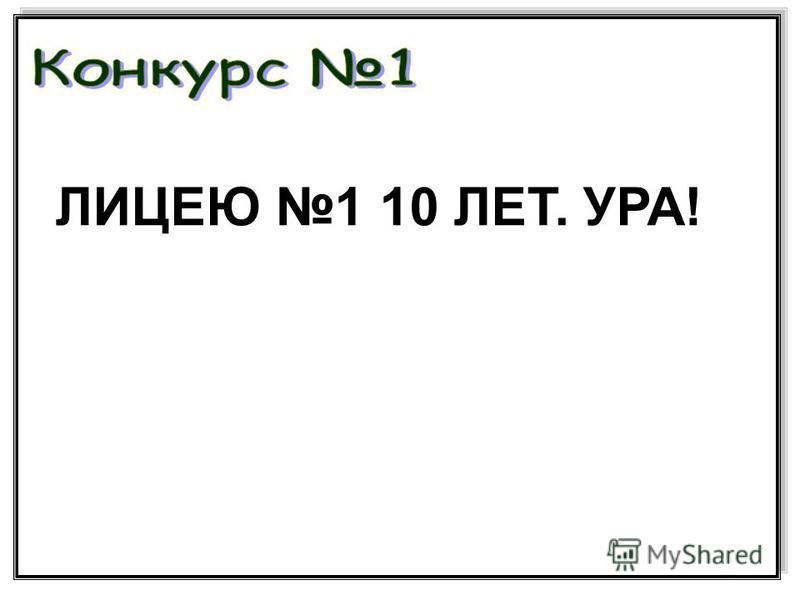 ЛИЦЕЮ 1 10 ЛЕТ. УРА!