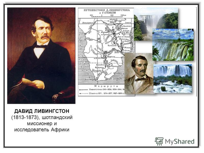 ДАВИД ЛИВИНГСТОН (1813-1873), шотландский миссионер и исследователь Африки