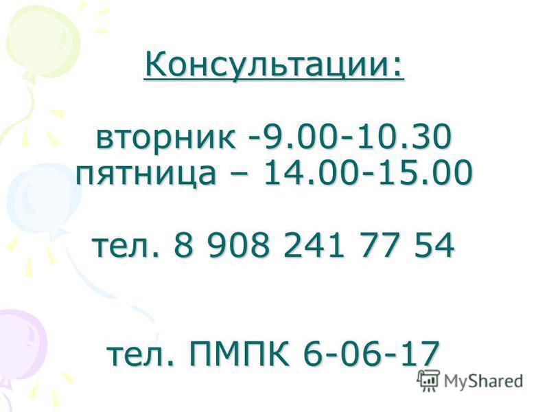 Консультации: вторник -9.00-10.30 пятница – 14.00-15.00 тел. 8 908 241 77 54 тел. ПМПК 6-06-17