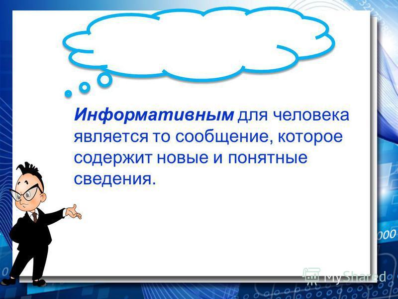 Информативным для человека является то сообщение, которое содержит новые и понятные сведения.