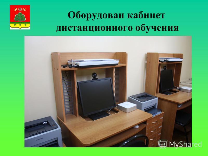 Оборудован кабинет дистанционного обучения