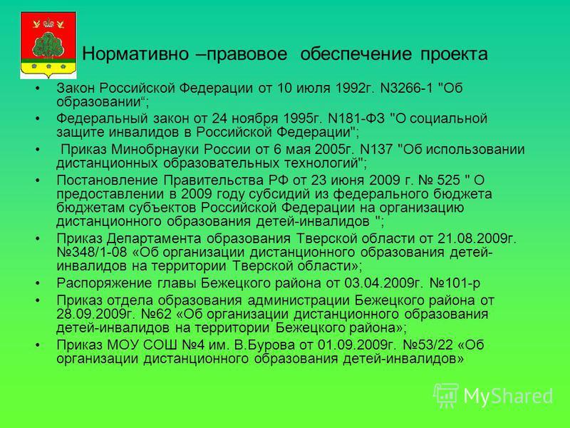 Нормативно –правовое обеспечение проекта Закон Российской Федерации от 10 июля 1992 г. N3266-1
