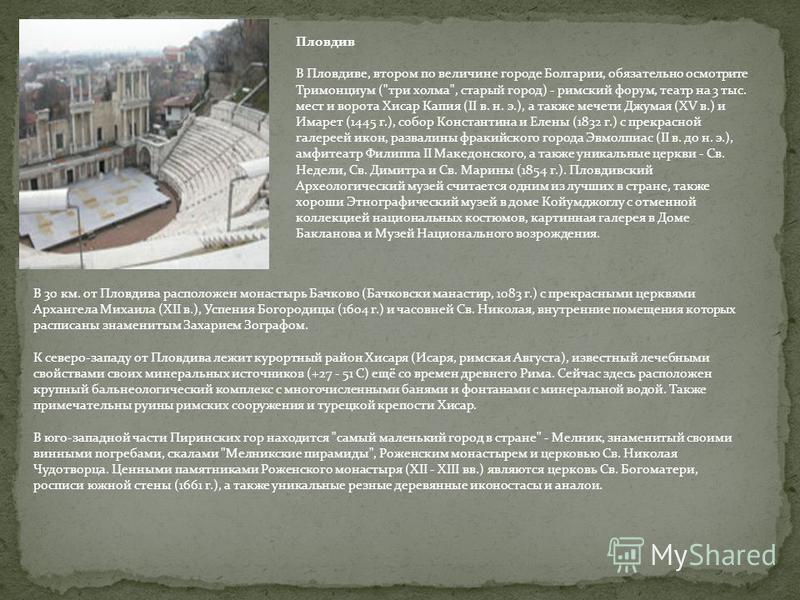 Пловдив В Пловдиве, втором по величине городе Болгарии, обязательно осмотрите Тримонциум (