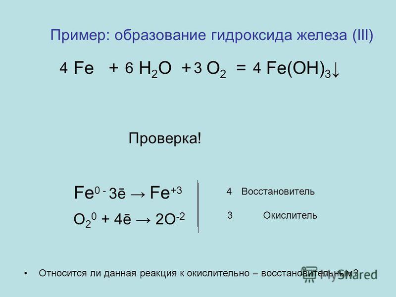 Fe 0 - 3ē Fe +3 Относится ли данная реакция к окислительно – восстановительным? Проверка! Fe + H 2 O + О 2 = Fe(OH) 3 O 2 0 + 4ē 2O -2 4Восстановитель 3 Окислитель 6 4 34 Пример: образование гидроксида железа (III)