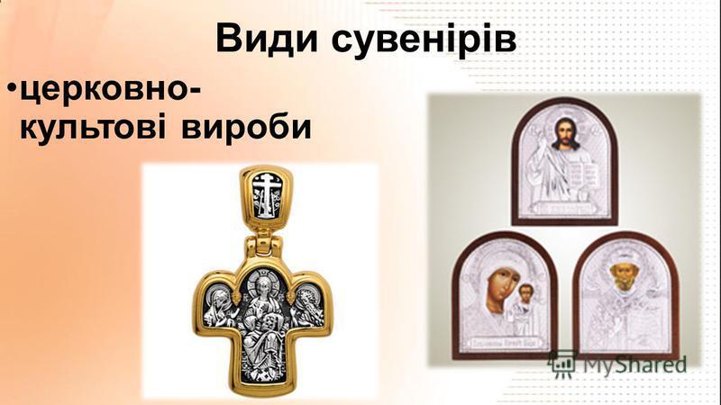 Види сувенірів церковно- культові вироби