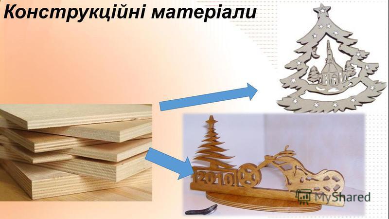 Конструкційні матеріали