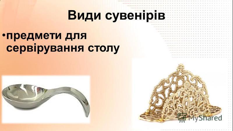 Види сувенірів предмети для сервірування столу