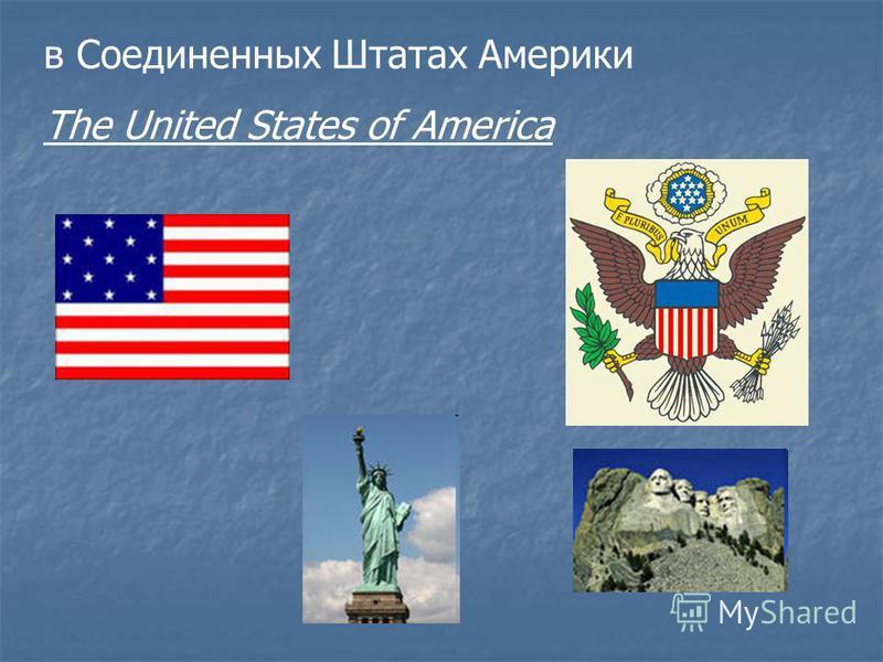 в Соединенных Штатах Америки The United States of America