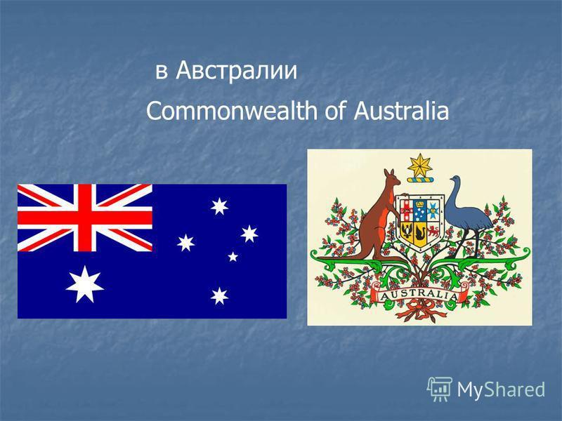 в Австралии Commonwealth of Australia