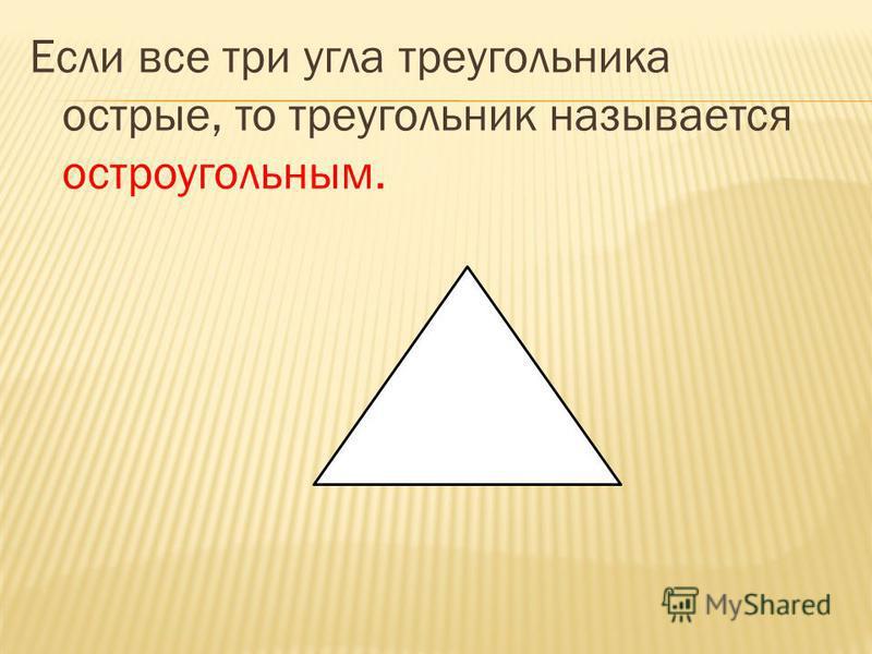 Если все три угла треугольника острые, то треугольник называется остроугольным.