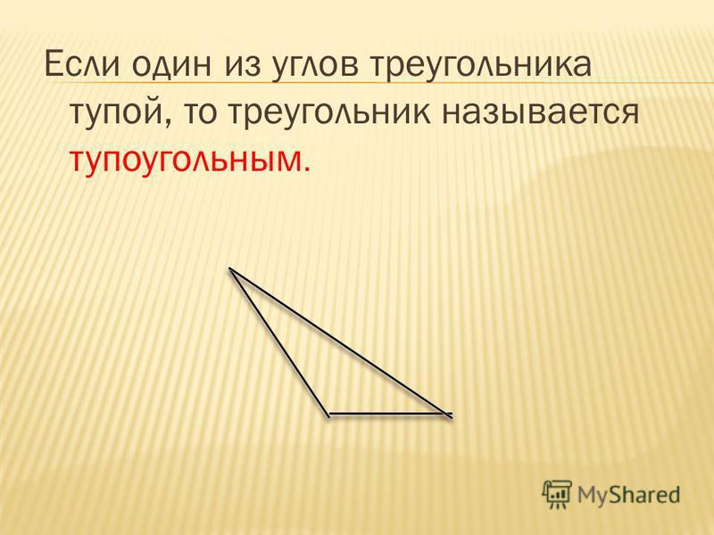 Если один из углов треугольника тупой, то треугольник называется тупоугольным.